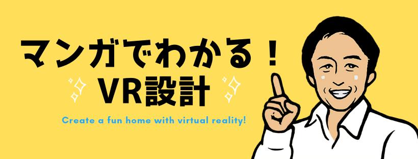 マンガでわかる! VR設計(ラシクデザイン)