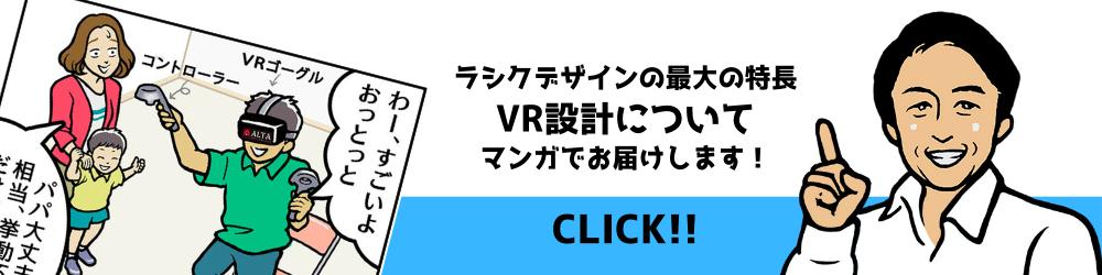 ラシクデザインの最大の特長VR設計ページについてマンガでご説明